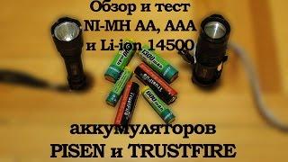 Обзор и тест NI-MH AA, AAA и Li-ion 14500 аккумуляторов Pisen и Trustfire