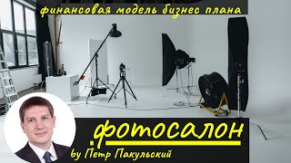 видео Бизнес-план фотостудии