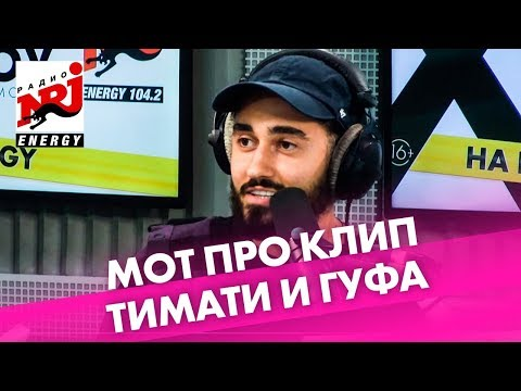 "Мот про удаленный клип Тимати и Гуфа ""Москва"""