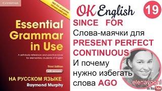 Unit 19 Слова since и for для Present Perfect, особенности слова ago - Красный мерфи