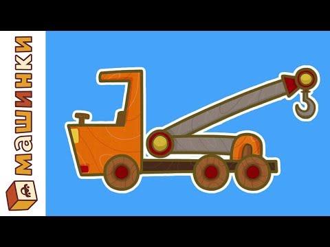 Машинки Сериал для мальчиков - Новые серии - Автокран