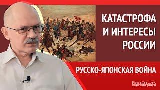 Катастрофа и интересы России: Русско-японская война, Революция, Сахалин и Курильские острова