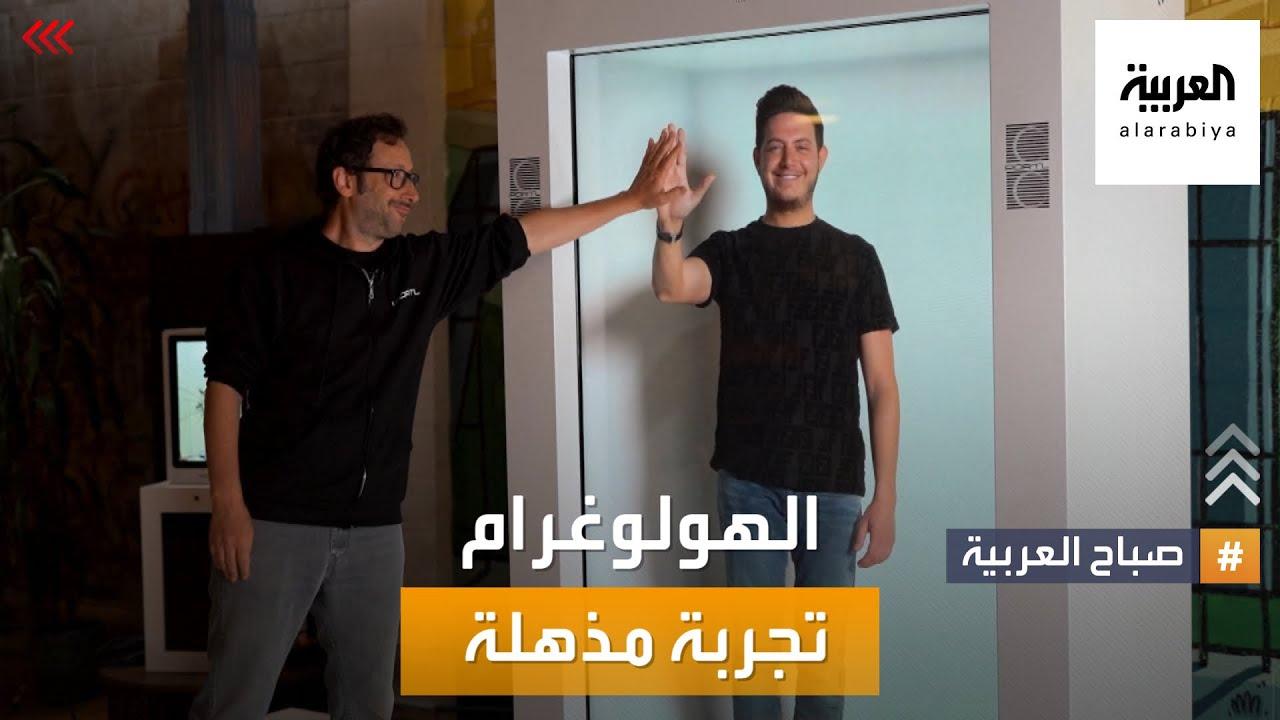مراسل صباح العربية في هوليوود يقوم بتجربة مذهلة للهولوغرام