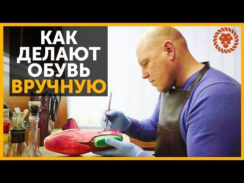 Как делают обувь вручную, Мужская обувь на заказ