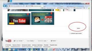 Урок 2 Как заработать на Ютубе на МОНЕТИЗАЦИИ ЧУЖИХ видео Как заработать на Ютубе
