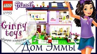 Lego Friends Дом Эммы 💜 Распаковка сборка обзор набора Лего Френдс 41095 на русском Ginny toys 🍪(, 2017-03-12T12:03:51.000Z)
