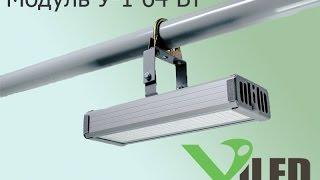 Светодиодный светильник Viled  Модуль У 1 64 Вт(, 2016-10-07T08:53:08.000Z)