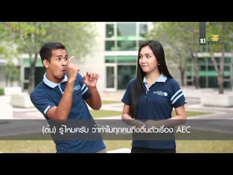 พลเมือง D (Deaf Citizen) ตอนที่ 23 ประชาคมอาเซียน (ออกอากาศ 10 ม.ค. 59)