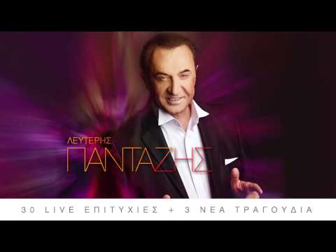 Λευτέρης Πανταζής - Live 2015 | Lefteris Pantazis - Live 2015 (Official Audio Release HQ)