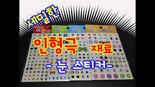 2020-06-21(인형극 재료) 눈 스티커  소개