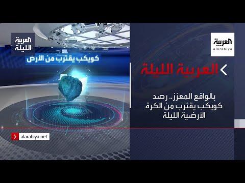 نشرة العربية الليلة | بالواقع المعزز.. رصد كويكب يقترب من الكرة الأرضية الليلة  - نشر قبل 3 ساعة