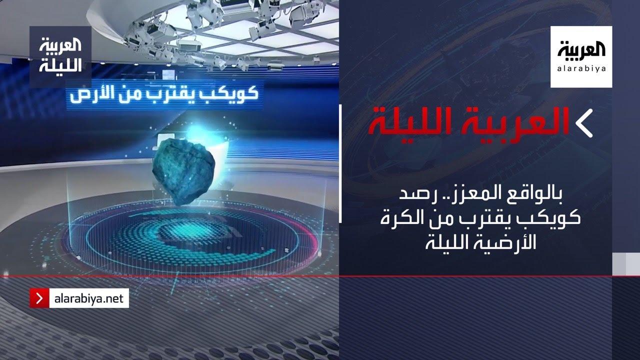 صورة فيديو : نشرة العربية الليلة | بالواقع المعزز.. رصد كويكب يقترب من الكرة الأرضية الليلة