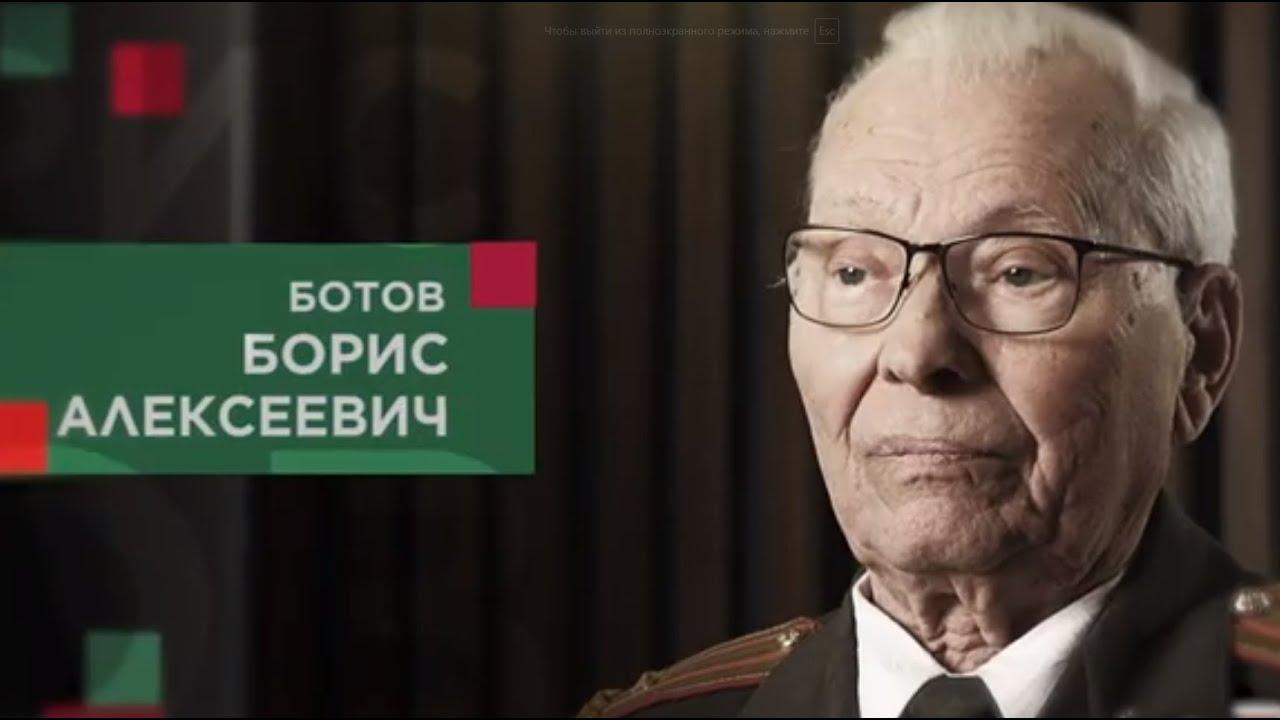 Ботов Борис Алексеевич