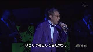 北島三郎 人道 2014年1月1日発売 作詞:いではく/作曲:原譲二 ...