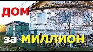 ХОРОШИЙ ДОМ в деревне ЗА МИЛЛИОН рублей, который НЕ КУПИЛИ русские немцы.