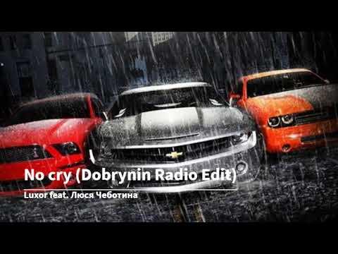 Luxor feat. Люся Чеботина - No cry (Dobrynin Radio Edit)