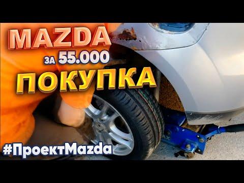Покупка Mazda 2004г за 55.000р  #ПроектMAZDA