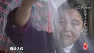 [中华优秀传统文化]不涨价的糍粑| CCTV中文国际