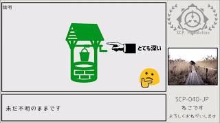 再投稿【ゆっくりSCP紹介】SCP-040-JP【ねこですよろしくおねがいします】 thumbnail