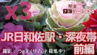 【阿南市近隣琴葉ナビ】JR日和佐駅で飲むコーヒーはうまかった前編 3倍速(2021/02/24 夜x3)