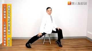 【華人健康網】久坐腿麻痛!3招遠離坐骨神經痛