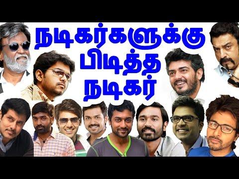 நடிகர்களுக்கு பிடித்த நடிகர்  | Tamil cinema news |  Cinerockz