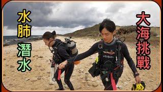 【Ru儒哥】兄妹挑戰水肺潛水,直接潛到大海裡面欸 好嗨哦!!【Day2】