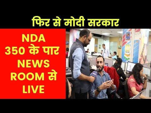 Public reaction on Elections Result: NDA को प्रचंड बहुमत मिलने पर क्या बोली जनता