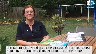 """Лидия (США, Израиль): """"МОД «АЛЛАТРА» — это объединение людей, творящих Добро вместе"""""""