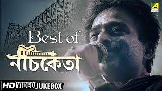 Best of Nachiketa | Bengali Movie Songs Video Jukebox | নচিকেতা চক্রবর্তী