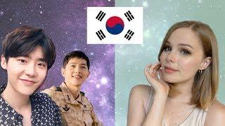 White Girls View on Korean Male Actors? 외국인이 생각하는 한국남자