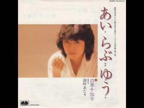 白季千加子「あい らぶ ゆう (愛 裸舞 憂)」[1980]