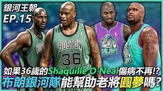 《銀河王朝》如果36歲的Shaquille O'neal傷病不再!?布朗銀河隊能幫助老將圓夢嗎?《中文字幕》|NBA 2K20 Kevin Garnett Chris Paul