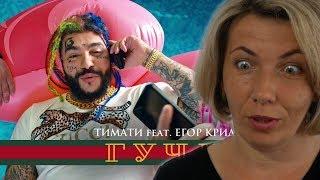 Мама Туся смотрит Тимати feat. Егор Крид - Гучи