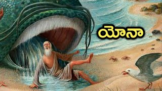 Telugu Bible Stories-యోనా