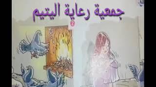 الحكاية الرابعة ????️ جمعية رعاية اليتيم ????️ المستوى الثالث المفيد في اللغة العربية