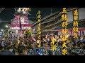 2018/4/8 遠州横須賀 三熊野神社大祭 「本楽」 4K の動画、YouTube動画。