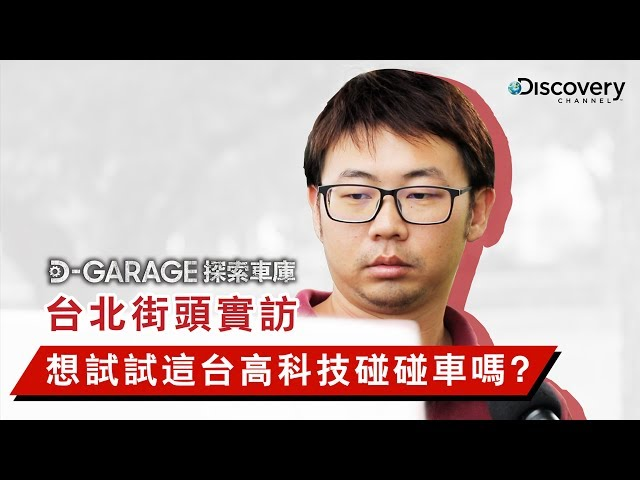 《D-Garage探索車庫》原創系列Ep.4:技術篇