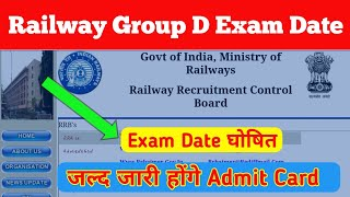 RRC Group D Exam Date | RRC Group D 2021 Exam Date | Railway Group D Exam Date 2021 | Way Of Carrier
