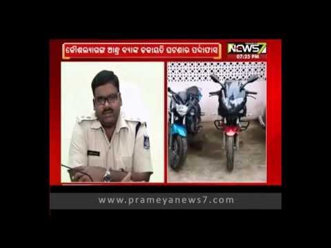 Andhra Bank heist( Dacoit gang eight members held by puri police) - prime time odisha