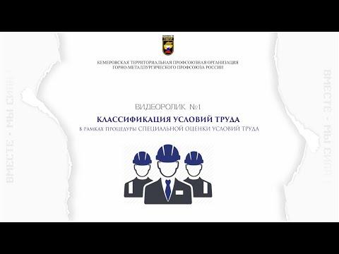 "Видеоролик №1 ""Классификация условий труда"""