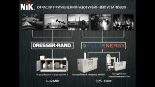 видео Газотурбинная электростанция малой мощности принцип работы