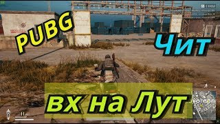 PUBG top-1 Чит вх на Лут 2018 ПУБГ (PlayerUnknown's Battlegrounds)