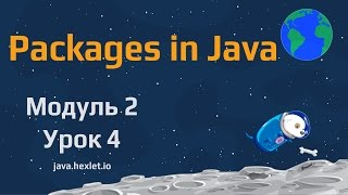 Модуль 2. Урок 4. Пакеты в Java