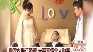 【中視新聞】罕見腎細胞癌末期男 妻不離不棄病房婚禮 20140715 thumbnail