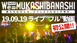 19.09.19 『AKIHABARA IDOL PARTY vol.68』 @TwinBoxGARAGE ▽セットリスト・クレジット 0. Overture (※当動画内では省略) 作曲 GOTCHA BOXX 編曲 GOTCHA...