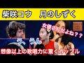 【海外の反応/日本の歌手】柴咲コウ 月のしずく 女優とは思えない歌唱力に驚くカップル