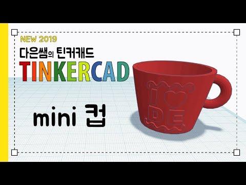 뉴) 다은쌤의 틴커캐드 Tinkercad 3.3 - 미니 컵