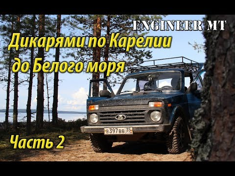Дикарями по Карелии до Белого моря. Часть 2