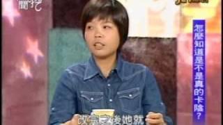 新聞挖挖哇:前世與業障(2/6) 20101102
